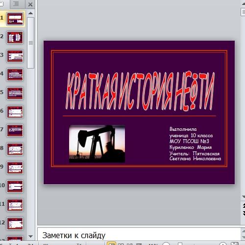 istoriya_nefti