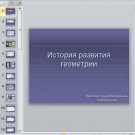 Презентация История развития геометрии