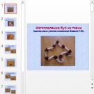 Презентация Изготовление бус из ткани