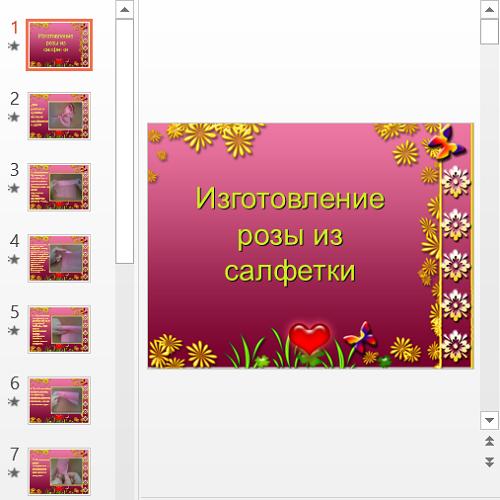 Презентация Изготовление розы из салфетки