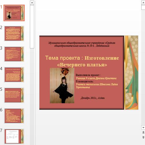 Презентация Изготовление вечернего платья