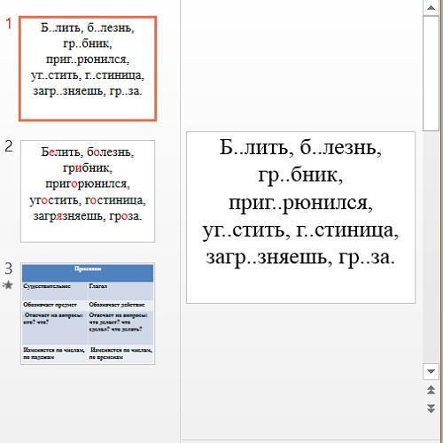 Презентация Как отличить глагол