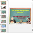 Презентация Как задавать домашнее задание