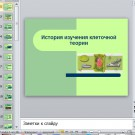 Презентация Клеточная теория