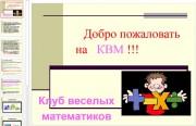 Презентация Добро пожаловать в Клуб веселых математиков
