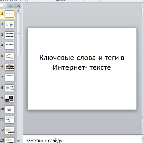 Презентация Ключевые слова и теги в Интернет- тексте