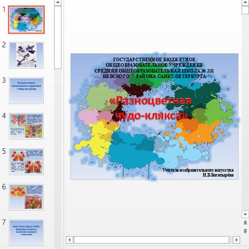 Презентация Разноцветная клякса