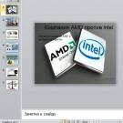 Презентация AMD против Intel