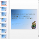 Презентация Реализация компетентностного подхода