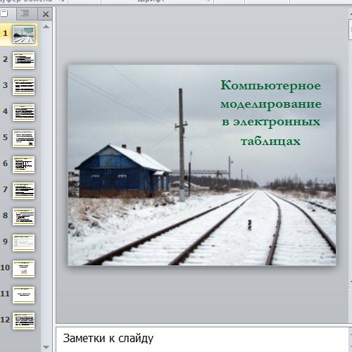 Презентация Компьютерное моделирование в электронных таблицах