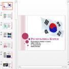 Презентация Республика Корея