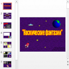 Презентация Космические фантазии