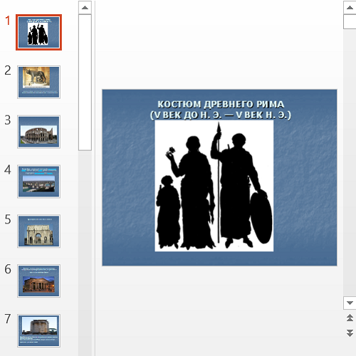 Презентация Костюм Древнего Рима