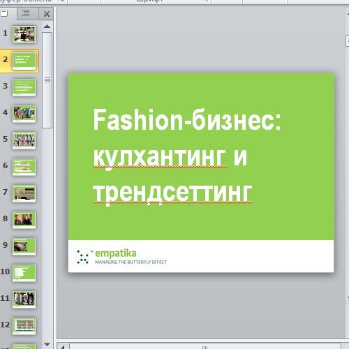 Презентация Fashion-бизнес