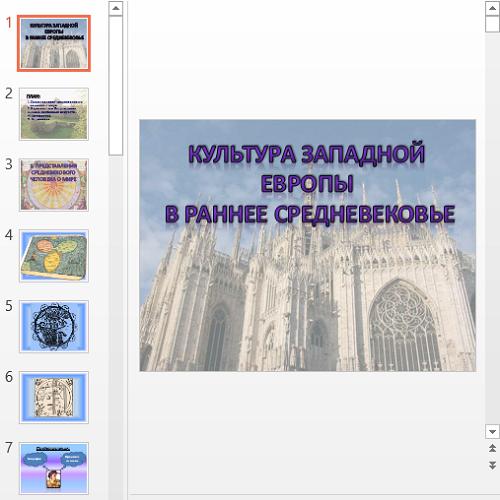 Презентация Культура Западной Европы Средневековье