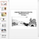 Презентация Художественная культура Киевской Руси X XI века