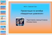 Презентация История, теория и способы решений квадратных уравнений