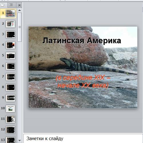 latinskaya_amerika_nachala_20_go_veka
