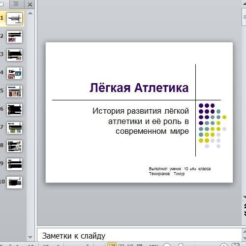 Презентация Лёгкая атлетика