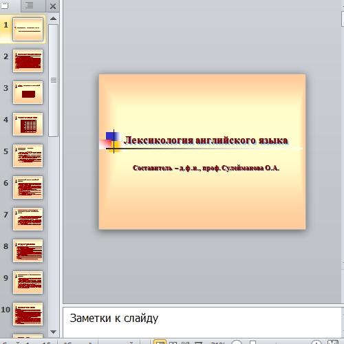Презентация Лексикология английского языка