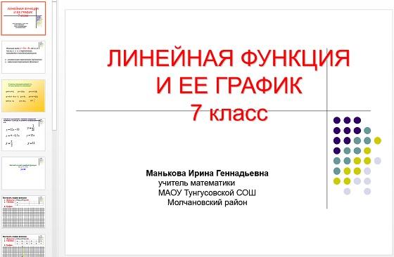 ... Линейная функция и ее график. Урок: present5.com/prezentaciya-linejnaya-funkciya-i-ee-grafik-urok...