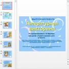 Презентация Литературная викторина