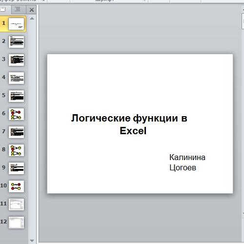 Презентация Логические функции в Excel