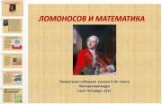 Презентация Ломоносов и математика