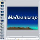 Презентация Мадагаскар