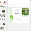 Презентация Малые архитектурные формы