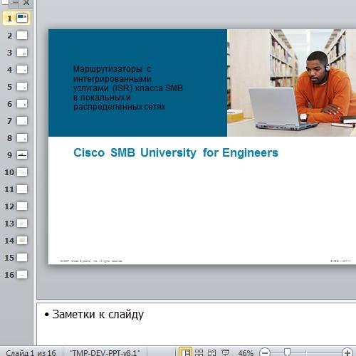 Презентация Маршрутизаторы с интегрированными услугами (ISR) класса SMB в локальных и распределенных сетях