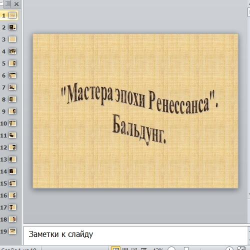 Презентация Мастера эпохи Ренессанса Бальдунг