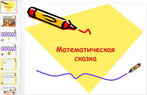 Презентация Математическая сказка в заданиях