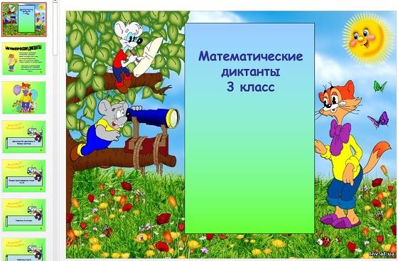 Презентация Математические диктанты