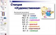 Презентация Веселая математика для путешественников