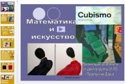 Презентация Математика и искусство: параллельность линий