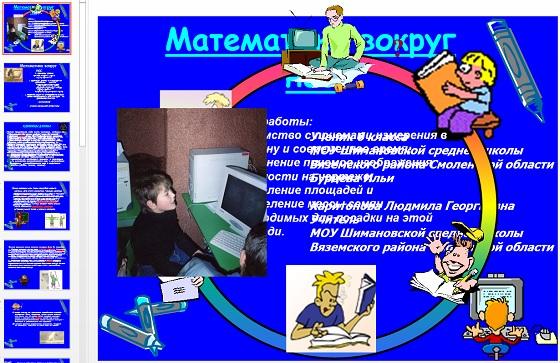 Презентация Математика вокруг нас. Единицы длины и площади