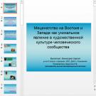 Презентация Меценатство