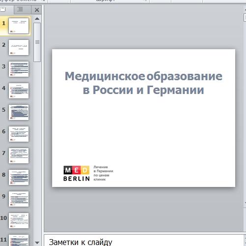 Презентация Медицинское образование в России и Германии