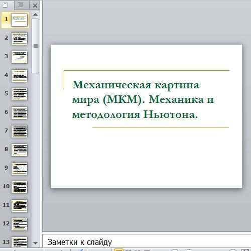 mehanicheskaya_kartina_mira