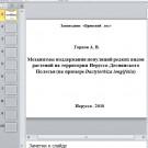 Презентация Механизмы поддержания редких видов