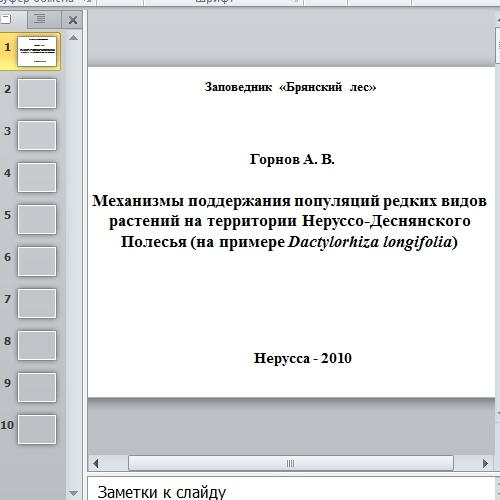 mehanizmy_podderjaniya_populyacii_redkih_vidov