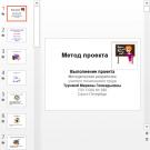 Презентация Метод проекта