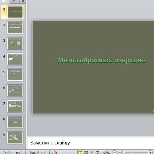 Презентация Метод обратных итераций