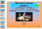 Презентация Методика решения квадратных уравнений