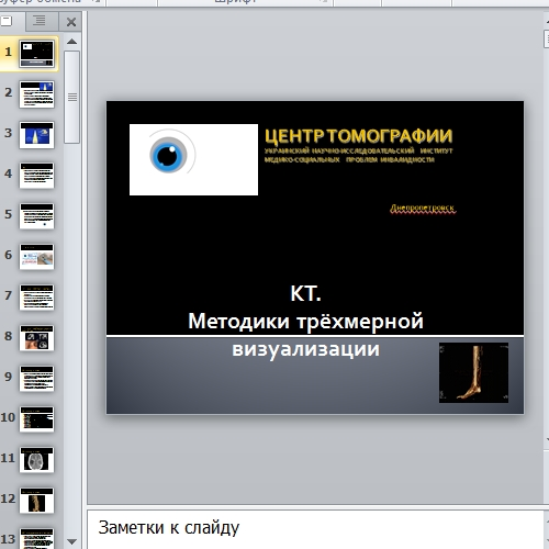 Презентация Методики трёхмерной визуализации