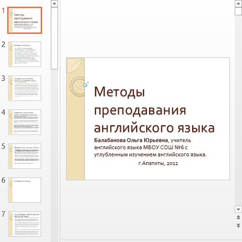 Презентация Методы преподавания английского языка