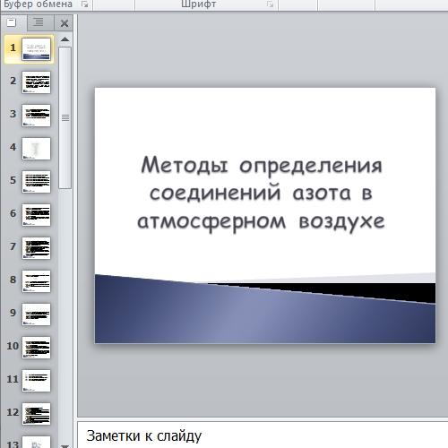 metody_opredeleniya_soedineniy_azota_v_atmosfernom_vozduhe