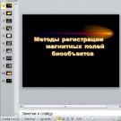 Презентация Методы регистрации магнитных полей человека