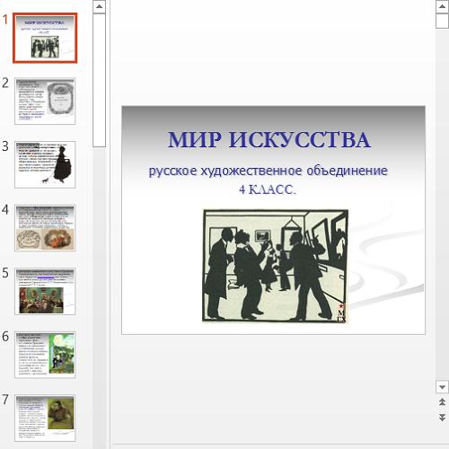 Презентация Русское художественное объединение